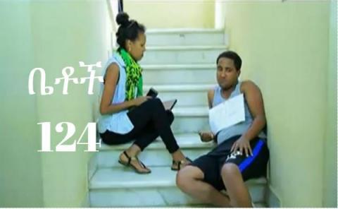 Betoch - Episode 124 (Ethiopian Drama)