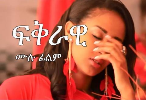 Fikrawi (Ethiopian Movie)