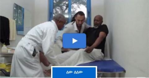 Sew Le Sew - Episode 63 (Ethiopian Drama)