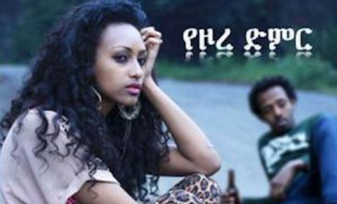 Yezore Dimir (Ethiopian Movie)