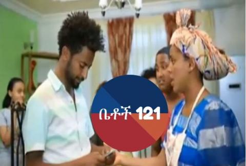Betoch - Episode 121 (Ethiopian Drama)