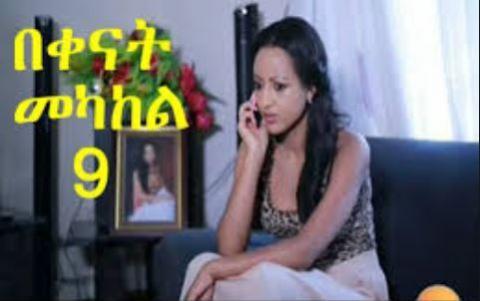 Bekenat Mekakel - Episode 9 (Ethiopian Drama)