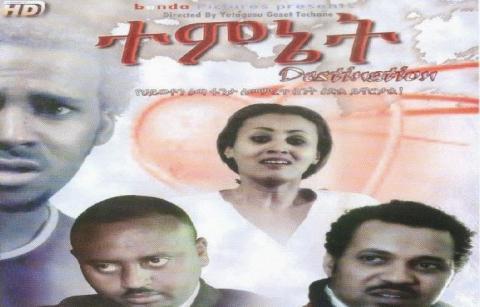 Temnet (Ethiopian Movie)