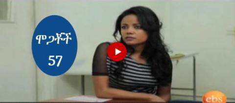 Mogachoch - Episode 57 (Ethiopian Drama)