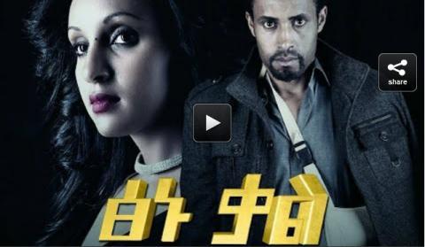 Tsinu Qal (Ethiopian Movie)