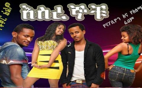 Esregnochu (Ethiopian Movie)