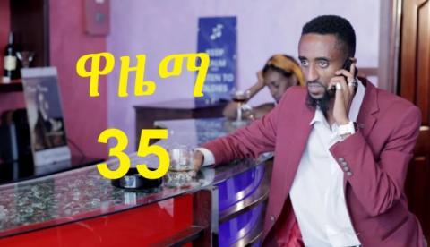 Wazema - Episode 35 (Ethiopian Drama)
