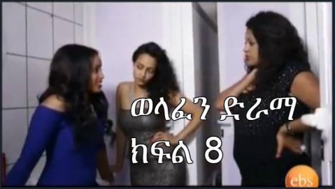 Welafen - Episode 8 (Ethiopian Drama)