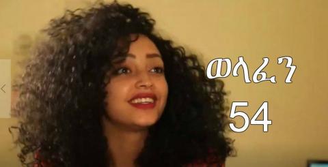 Welafen - Episode 54 (Ethiopian Drama)