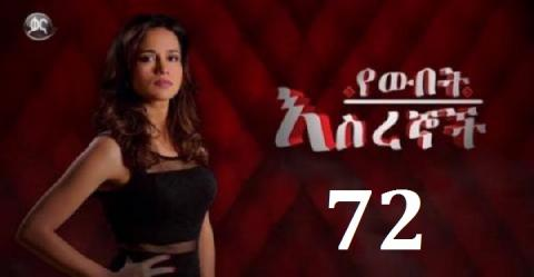 Yewubet Esregnoch - Episode 72 (Amharic dub by Kana TV)