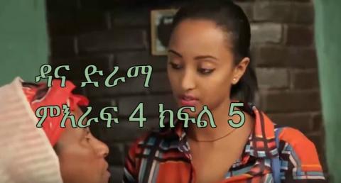 Dana - Season 4 Episode 5 (Ethiopian Drama)