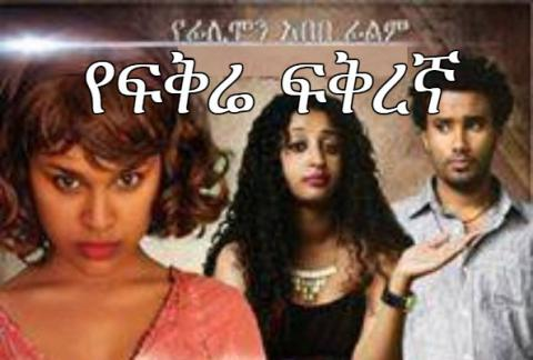 Yefikre Fikregna (Ethiopian Movie)