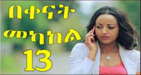 Bekenat Mekakel - Episode 13 (Ethiopian Drama)