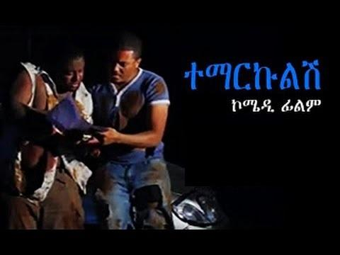 Temarkulish (Ethiopian Movie)