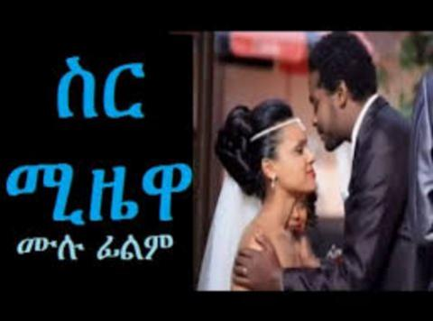 Sir Mizewa (Ethiopian Movie)