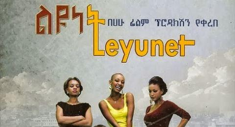 Liyunet (Ethiopian Movie)
