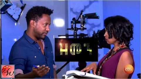 Zemen - Part 4 (Ethiopian Drama)