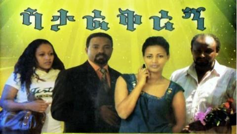 Satafekrign (Ethiopian Movie)