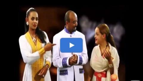 Dana Drama Dagim Tinsae Special (Ethiopian Drama)