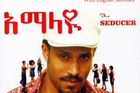 Amalayu (አማላዩ) - Amharic Movie 2016 | Starring Ethiopian's Movie star Girum Erimas