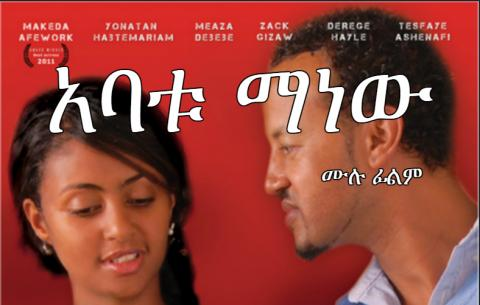Abatu Manew - Ethiopian Movie