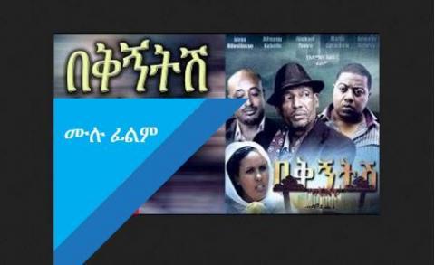 Bekignitish (Ethiopian Movie)