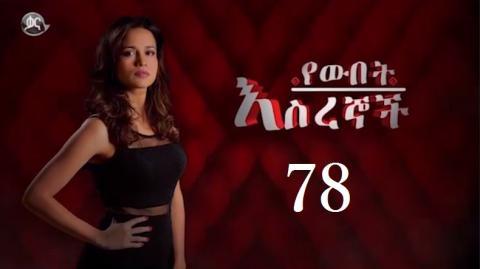Yewubet Esregnoch - Episode 78 (Amharic dub by Kana TV)