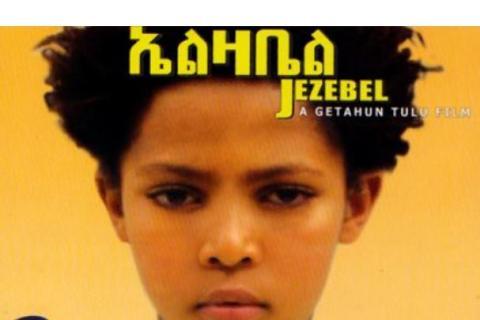 Elzabel (Ethiopian Movie)