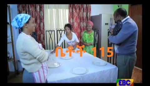 Betoch - Episode 115 (Ethiopian Drama)