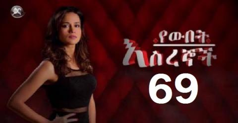 Yewubet Esregnoch - Episode 69 (Amharic dub by Kana TV)