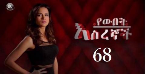 Yewubet Esregnoch - Episode 68 (Amharic dub by Kana TV)