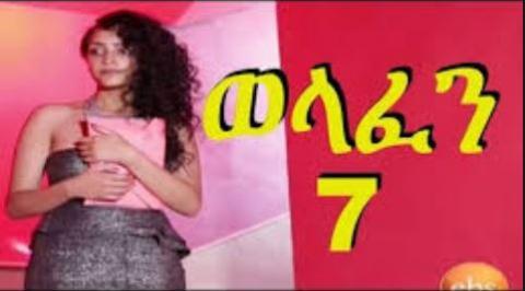 Welafen - Episode 7 (Ethiopian Drama)
