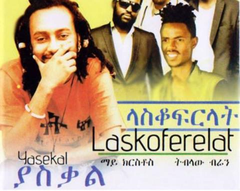 Laskofirilat (Ethiopian Movie)