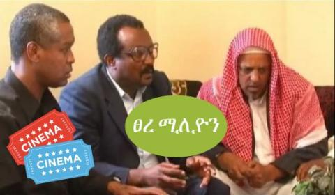 Tsere Million (Ethiopian Movie)