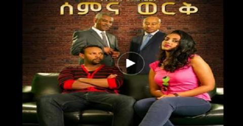Sem ena Work - Ethiopian film